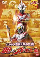 Ultara Kids DVD - Ultra Kaiju Dai Eizo Zukai! : 80 & Mebius Hen (DVD) (Japan Version)