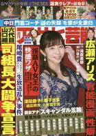 Weekly Asahi Geinou 20012-06/10 2021