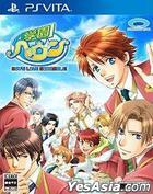 Gakuen Heaven Boy's Love Scramble! (Japan Version)
