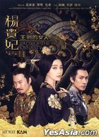Lady Of The Dynasty (2015) (DVD) (English Subtitled) (Hong Kong Version)