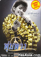 The Moon (DVD) (Thailand Version)