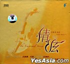 The Emotional Strings DSD (China Version)