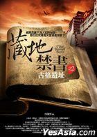 Cang Di Jin Shu 2  Gu Ge Yi Zhi