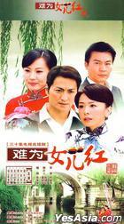 Nan Wei Nu Er Hong (DVD) (End) (China Version)