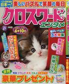 kurosuwa do entame 27 27 san magajin mutsuku SUN MAGAZINE MOOK pazuru meito
