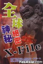 Quan Qiu Shen Mi Jue MiX-File ( Quan Er Ce )