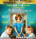 Big Eyes (2014) (DVD) (Hong Kong Version)