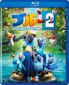 Rio 2 (Blu-ray) (Special Priced Edition) (Japan Version)
