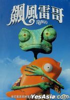 Rango (2011) (DVD) (Taiwan Version)