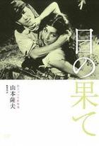 DOKURITSU PRO MEIGA TOKUSEN HI NO HATE (Japan Version)