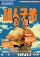 Teaching Sucks!! (1997) (DVD) (Hong Kong Version)