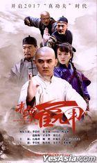 青年霍元甲之冲出江湖 (2017) (DVD) (1-51集) (完) (中國版)