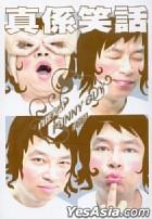 Zhen Xi Xiao Hua - Funny Guy