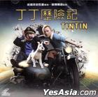 The Adventures of Tintin: The Secret of the Unicorn (2011) (VCD) (Hong Kong Version)