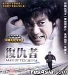 Man Of Vendetta (VCD) (Hong Kong Version)