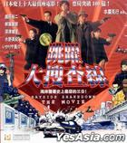 Bayside Shakedown The Movie (VCD) (Hong Kong Version)