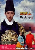 Rooftop Prince (DVD) (End) (Multi-audio) (SBS TV Drama) (Taiwan Version)