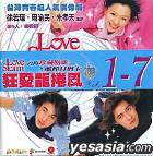 狂愛龍捲風 (Vol.1-7) (7VCDs)(待續篇)