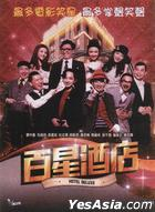 Hotel Deluxe (2013) (VCD) (Hong Kong Version)