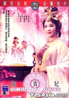 The Magnificent Concubine (Hong Kong Version)