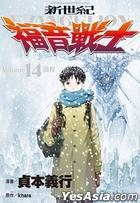 Shinseiki Evangelion (Vol.14) (End)
