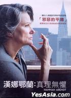 Hannah Arendt (2012) (DVD) (台湾版)