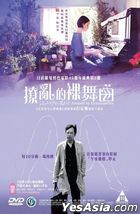 Aroused by Gymnopedies (2016) (DVD) (English Subtitled) (Hong Kong Version)