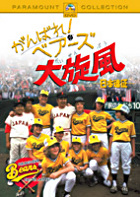 THE BAD NEWS BEARS GO TO JAPAN (Japan Version)