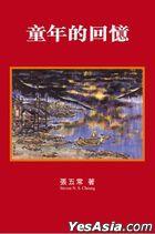 Tong Nian De Hui Yi