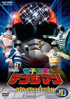 Denshi Sentai Denziman DVD Collection Vol.1 (Japan Version)