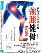 專為中高齡設計的強膝健骨養生功【暢銷增訂版】:國家級教練教你一日10分鐘,關節不退化、骨質不疏鬆、肌肉不萎縮(附示範影片QR code)
