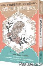 Gai Bian Ren Sheng De Qi Ji Jing You Jiao Shi