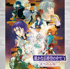 Harukanaru Tokinonakade 5 - Awayuki no Soul (Japan Version)