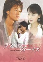 Love of Venus Season 2 Vol.6 (Japan Version)