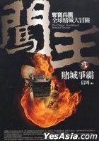The Chinese Gambling Of National Treasure 1