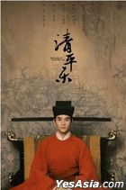 Serenade of Peaceful Joy (2020) (H-DVD) (Ep. 1-69) (End) (China Version)