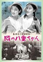 Tonari No Yae-chan (DVD) (Limited Edition) (Japan Version)