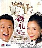 Marriage Trap (VCD) (Hong Kong Version)