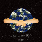 新世界(SINGLE+BLU-RAY) (初回限定盤) (日本版)