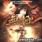 The Promise OST (Korean Version)