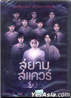 Siam Square (2017) (DVD) (泰國版)