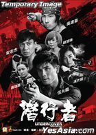 Undercover Punch and Gun (2019) (Blu-ray) (Hong Kong Version)