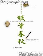 Fan Hou Cha Yu Tan Wen Hua -  Zhi Bi Chun Qiu