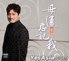 毋通忘記我 (CD + DVD)
