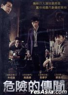 危險的傳聞 (2014) (DVD) (台灣版)