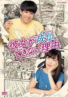 Kanojo ga joubutsu Dekinai Riyuu (DVD) (Japan Version)