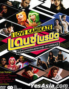 Kamikaze : I Love Kamikaze - Dance Neramitr (CD + Karaoke DVD) (Thailand Version)