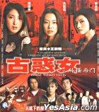 West Town Girls (VCD) (Hong Kong Version)