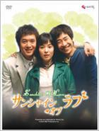 サンシャイン・オブ・ラブ DVD−BOX DVD-BOX
