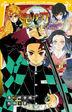 Kimetsu no Yaiba Novelize : Kyoudai no Kizuna to Kisatsutai Hen